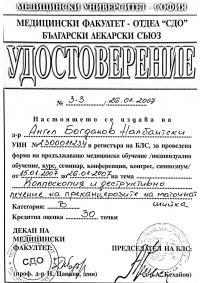 Сертификат за колпоскопия и деструктивна терапия на заболявания на маточната шийка (изображение)
