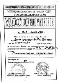 """Сертификат за ендоскопска хирургия от СБАЛАГ """"Майчин дом"""" (София) (изображение)"""